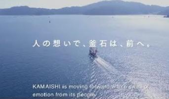 kamaishi_introduction